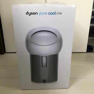 ダイソン(Dyson)のカルティエ様専用 ダイソン dyson BP 01 WS 空気清浄機 扇風機(空気清浄器)