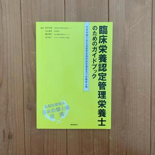臨床栄養認定管理栄養士のためのガイドブック 日本栄養士会生涯教育実務研修受講者…(健康/医学)