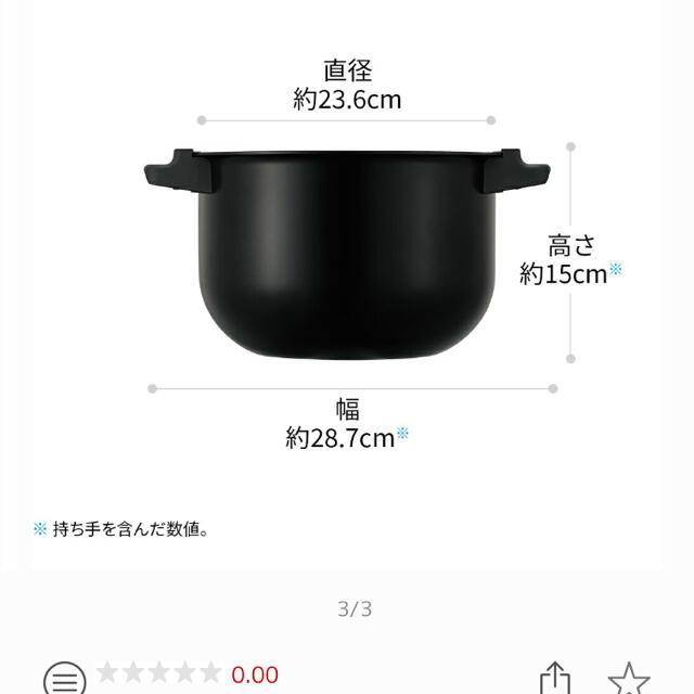 SHARP(シャープ)の【最安値】シャープ KN-HW24F-R 水なし自動調理鍋 HEALSIO スマホ/家電/カメラの調理家電(調理機器)の商品写真