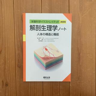 解剖生理学ノート : 人体の構造と機能 : 栄養科学イラストレイテッド演習版(健康/医学)