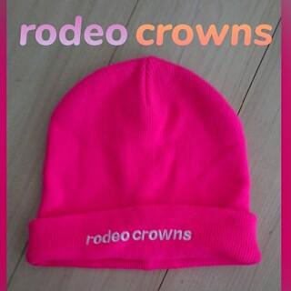 ロデオクラウンズ(RODEO CROWNS)の早い者勝ち!!新品未使用✨ロデオクラウンズニット帽(ニット帽/ビーニー)