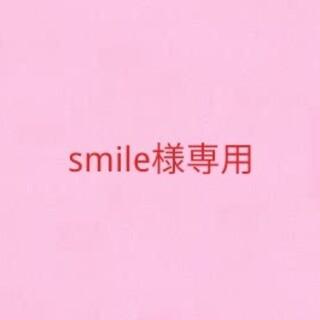 【smile様専用】(フェイスクリーム)