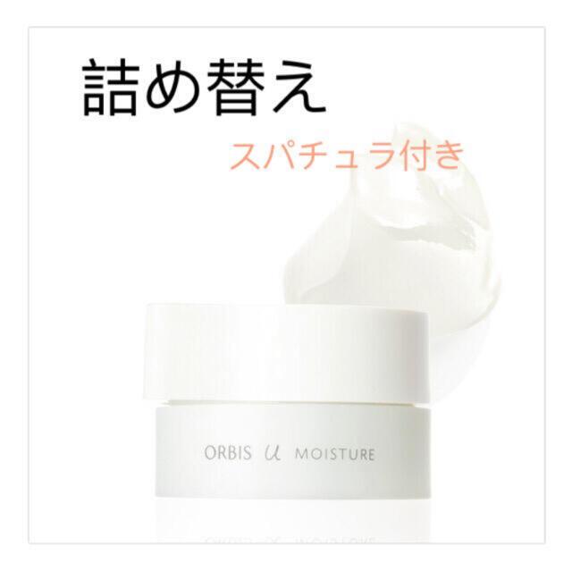 ORBIS(オルビス)の割引中!! オルビス  ユー モイスチャー コスメ/美容のスキンケア/基礎化粧品(乳液/ミルク)の商品写真