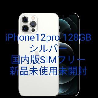iPhone - iPhone12 pro Silver/シルバー/128GB  SIMフリー