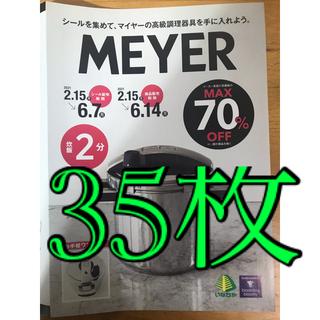 マイヤー(MEYER)のいなげや MEYER キャンペーンシール 35枚(ショッピング)
