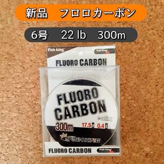 新品 フロロカーボン ライン 6号 300m 22lb 透明 クリア リーダー(釣り糸/ライン)