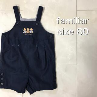 familiar - 《美品》familiar ネイビー オーバーオール 80