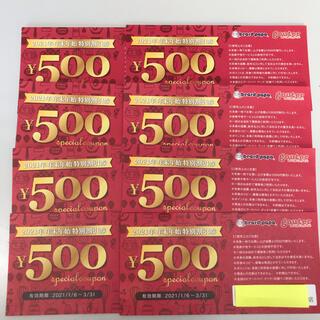 ビアードパパ 商品券 500円×8枚 4,000円分(レストラン/食事券)