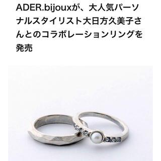 TOMORROWLAND - ADER.bijoux × KUMIKO OBINATA セットリング
