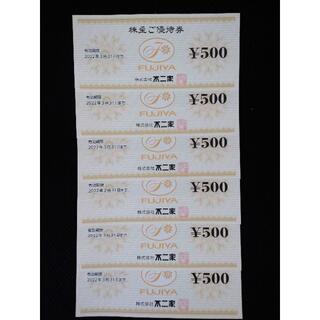 フジヤ(不二家)の最新 不二家 株主優待 3000円分 送料込(ショッピング)