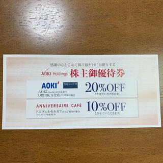ORIHICA - ORIHICA オリヒカ AOKI 株主優待 2200円引きクーポン付