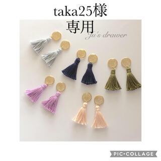 taka25様 専用ページ(ピアス)