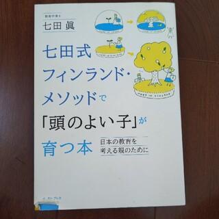 七田式フィンランド・メソッドで「頭のよい子」が育つ本 日本の教育を考える親のため(人文/社会)