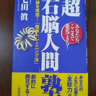 超「右脳人間」塾(ビジネス/経済)