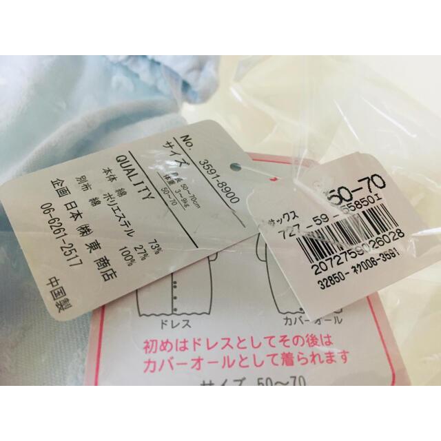ベビー2wayオール 50〜70㎝ キッズ/ベビー/マタニティのベビー服(~85cm)(カバーオール)の商品写真