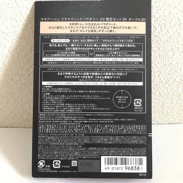 MAQuillAGE(マキアージュ)のマキアージュ ドラマティックパウダリー UV  ファンデーション オークル20 コスメ/美容のベースメイク/化粧品(ファンデーション)の商品写真