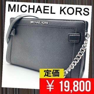 Michael Kors - マイケルコース ショルダーバッグ ブラック 新品 定価19800円 正規品