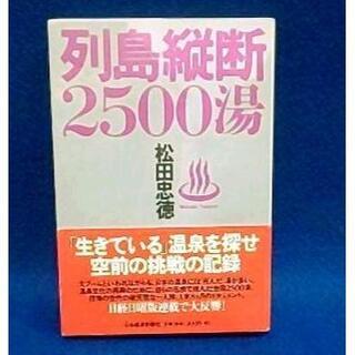 列島縦断2500湯(地図/旅行ガイド)
