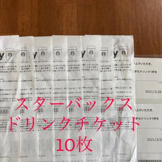 Starbucks Coffee - スターバックス ドリンクチケット10枚