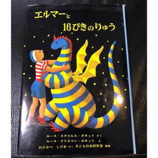エルマ-と16ぴきのりゅう 新版 定価1320円