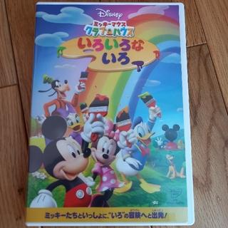 Disney - ミッキーマウスクラブハウス DVD