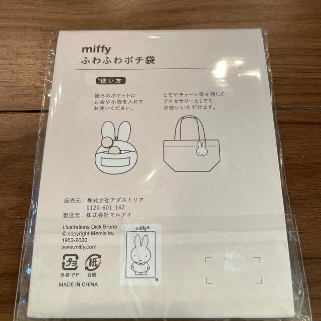 STUDIO CLIP(スタディオクリップ)の新品⭐️studioCLIP ミッフィー ふわふわポチ袋 チャーム エンタメ/ホビーのおもちゃ/ぬいぐるみ(キャラクターグッズ)の商品写真