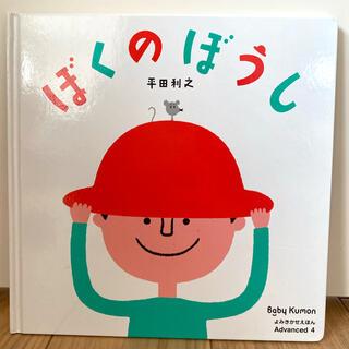 Baby Kumon ぼくのぼうし絵本(絵本/児童書)
