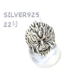 シルバー925 リング  22号 ギフト 銀 指輪 ハンサム 猿(リング(指輪))