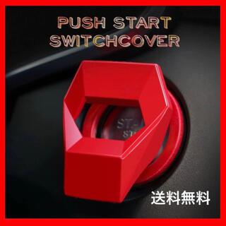 新品 エンジンスタートボタン 保護 カバー レッド ユニバーサルカーエンジン