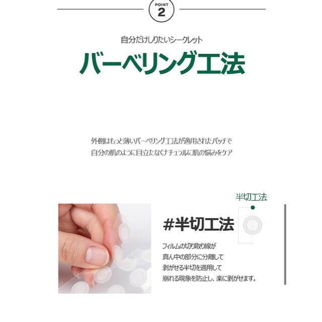 【⠀限定SALE 】VT シカスポットパッチ ニキビパッチ 48×2 コスメ/美容のスキンケア/基礎化粧品(パック/フェイスマスク)の商品写真