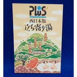 西日本版立ち寄り湯(地図/旅行ガイド)