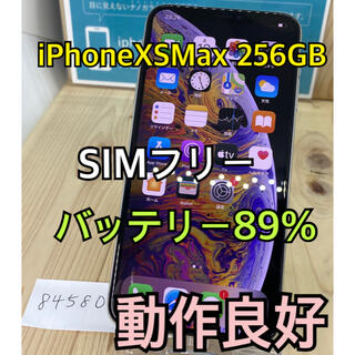 Apple - 【動作良好】iPhone XS Max 256 GB SIMフリー Silver