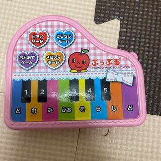 ショウガクカン(小学館)のたのしい幼稚園 付録 ぷっぷる ミニピアノ(知育玩具)