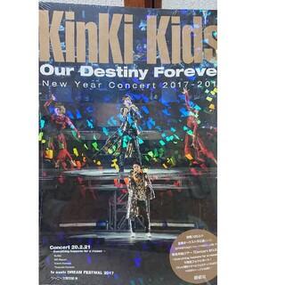 キンキキッズ(KinKi Kids)のKinKi Kids Our Destiny Forever New Year (アート/エンタメ)