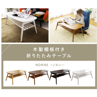 木製棚付き折りたたみセンターテーブル 全4色【プラザセレクト】(ローテーブル)