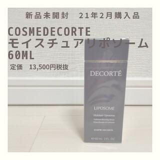 COSME DECORTE - 【新品未使用】コスメデコルテ モイスチュアリポソーム 60ml