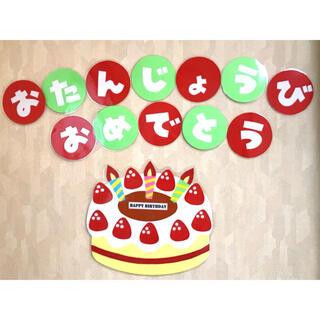 誕生日ケーキ 壁面(ガーランド)