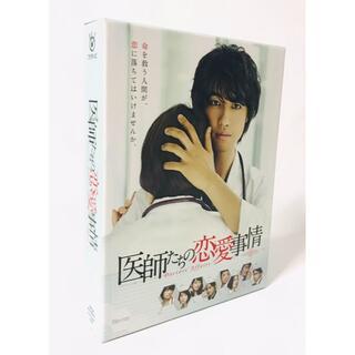 医師たちの恋愛事情 Blu-ray BOX〈4枚組〉