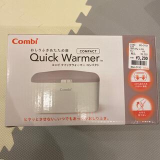 combi - combiクイックウォーマーコンパクト