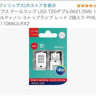 フィリップス(PHILIPS)のフィリップス テールランプ LED T20ダブル(汎用パーツ)