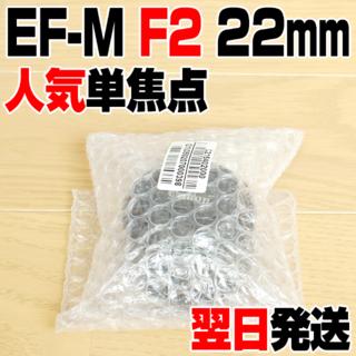 Canon - キヤノン EF-M F2 22mm STM(ブラック)