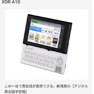 カシオ(CASIO)のCASIO デジタル英会話学習機(電子ブックリーダー)