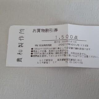 キワセイサクジョ(貴和製作所)の貴和製作所 お買物割引券(ショッピング)