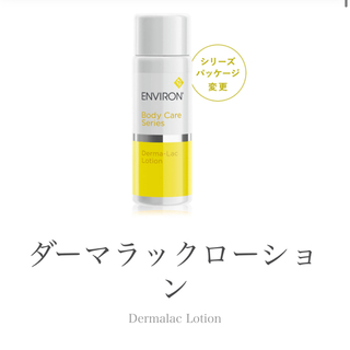 クリニーク(CLINIQUE)の ENVIRON エンビロン  ダーマラックローション(化粧水/ローション)