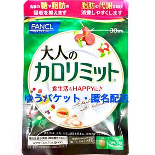 FANCL - FANCL☆リニューアル新発売☆『大人のカロリミット』30回分(約30日分)×1