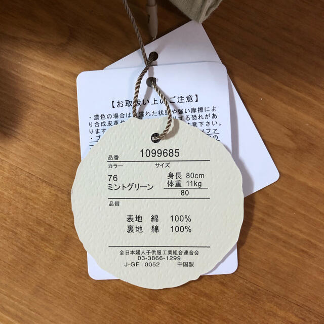 futafuta(フタフタ)の☆ m.gkd_22handmade様専用☆新品 テータテート サロペット 80 キッズ/ベビー/マタニティのベビー服(~85cm)(ロンパース)の商品写真