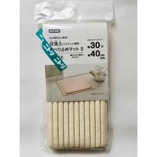 ニトリ(ニトリ)のニトリ 滑り止めマットS  珪藻土バスマット専用 (タオル/バス用品)