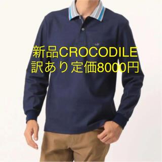 Crocodile - 新品 タグ付き CROCODILE 訳ありポロシャツ