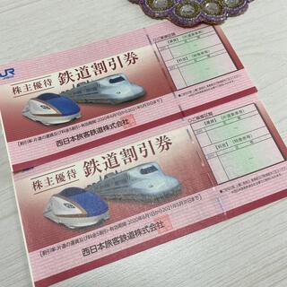 ジェイアール(JR)の【本日削除】JR西日本株主優待券 2枚セット(その他)