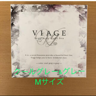Wacoal - 新品 VIAGE ナイトブラ クールグレー&グレー M